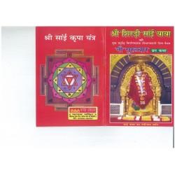 Shri Shridi Sai Baba Nine...