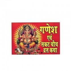 Ganesh Vart Katha (Prayer...